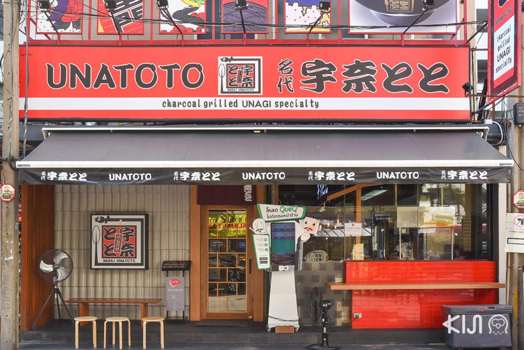 ภาพหน้าร้าน Unatoto สาขาแรกของประเทศไทย