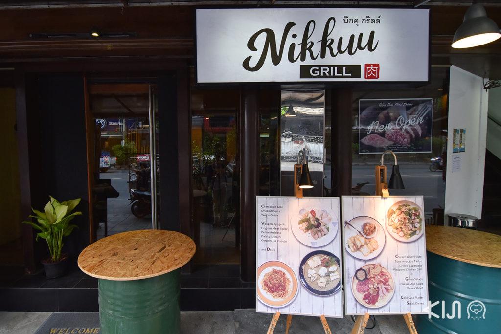 ร้าน Nikkuu Grill (นิกคุ กริลล์)