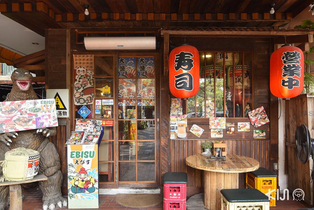 ร้านอาหารญี่ปุ่น