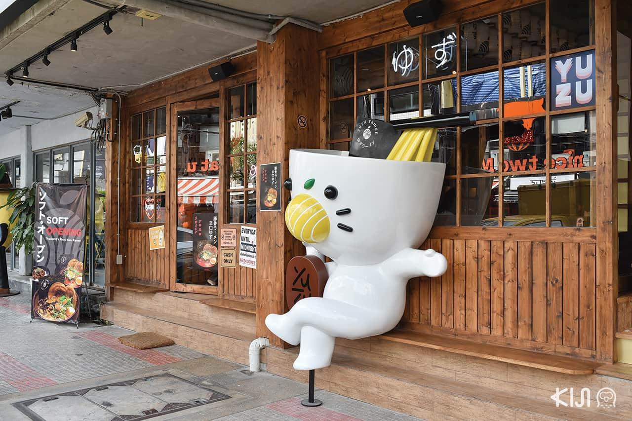 ร้าน ราเมน Yuzu Ramen
