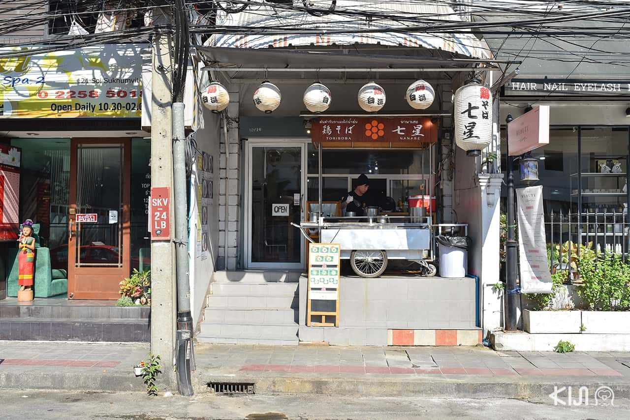 ร้าน ราเมน Nanase Ramen