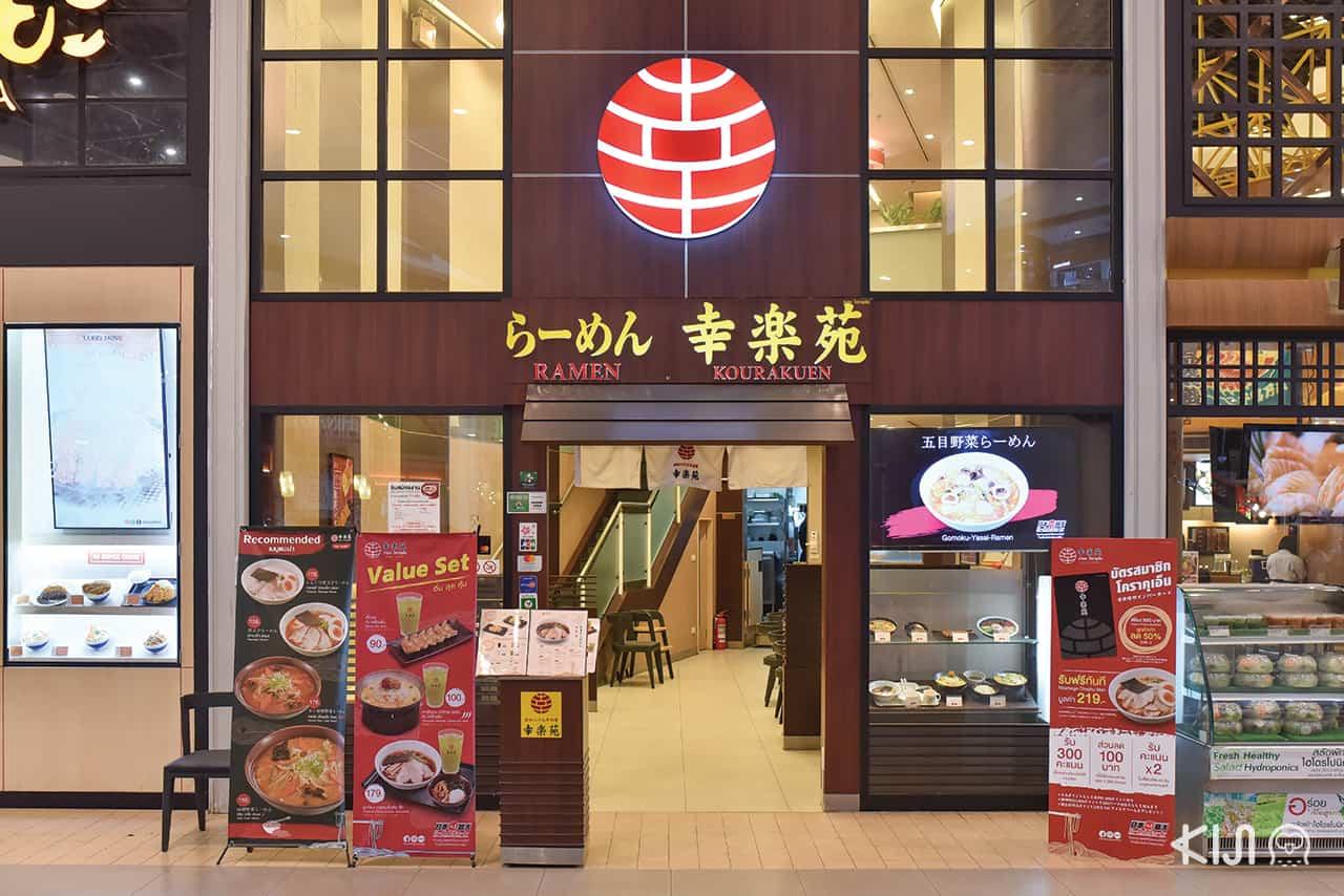 ร้านราเมน Ramen Kourakuen