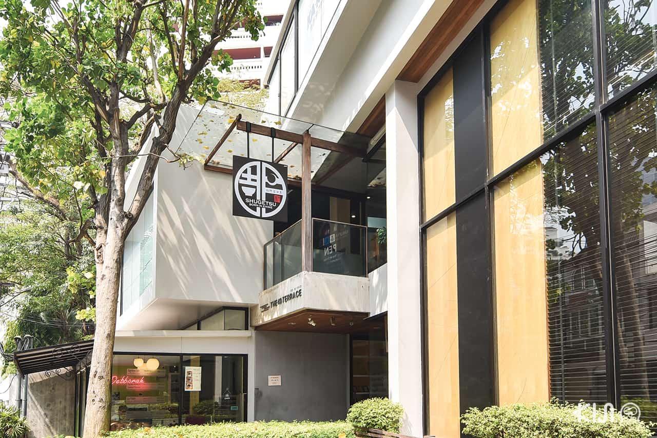 ร้าน ราเมง Shugetsu Ramen