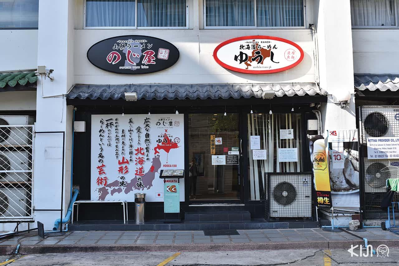 ร้าน Nojiya/Yushi Ramen