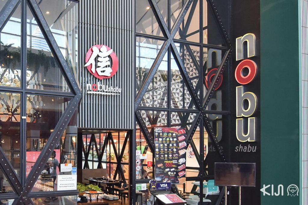 บุฟเฟ่ต์ชาบู Nobu Shabu ที่สาขาเซ็นทรัลเวิร์ด