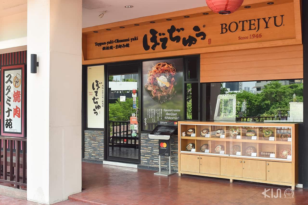 ร้าน Botejyu Thailand