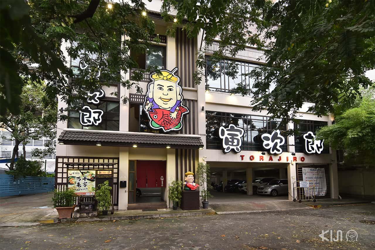 ร้าน Torajiro