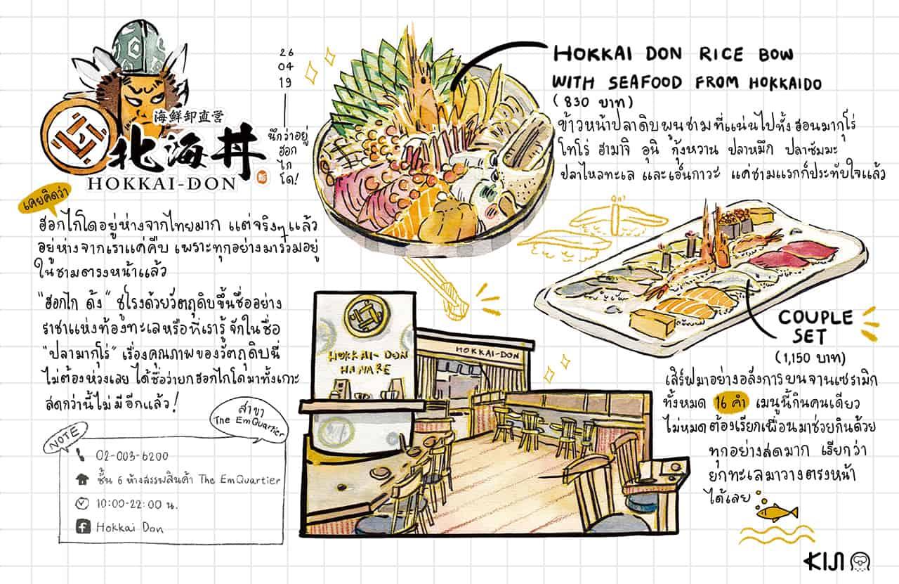 อาหารญี่ปุ่น Hokkai Don