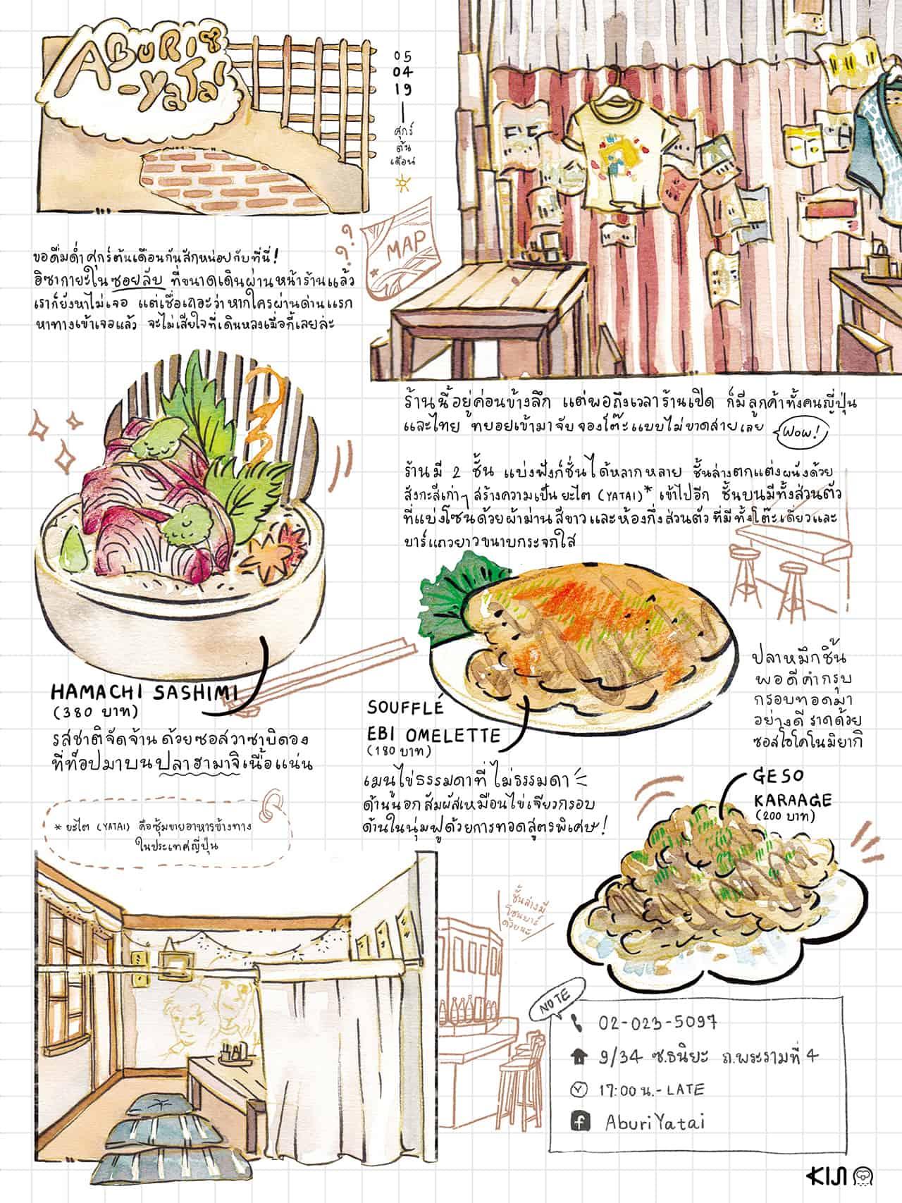 อาหารญี่ปุ่น Aburi Yatai (อะบุริ ยะไต)