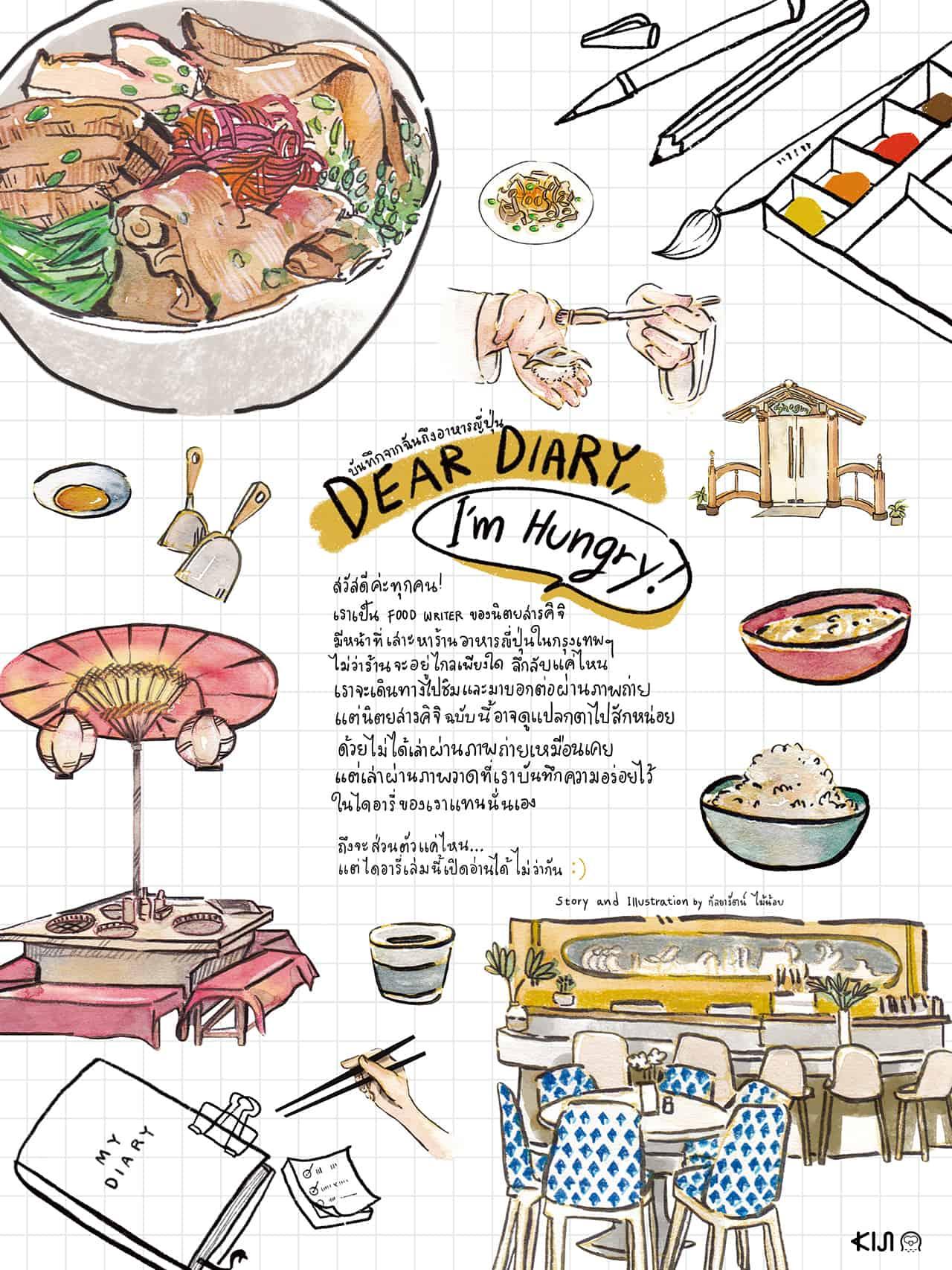 DEAR DIARY, I'm Hungry! บันทึกจากฉันถึง อาหารญี่ปุ่น