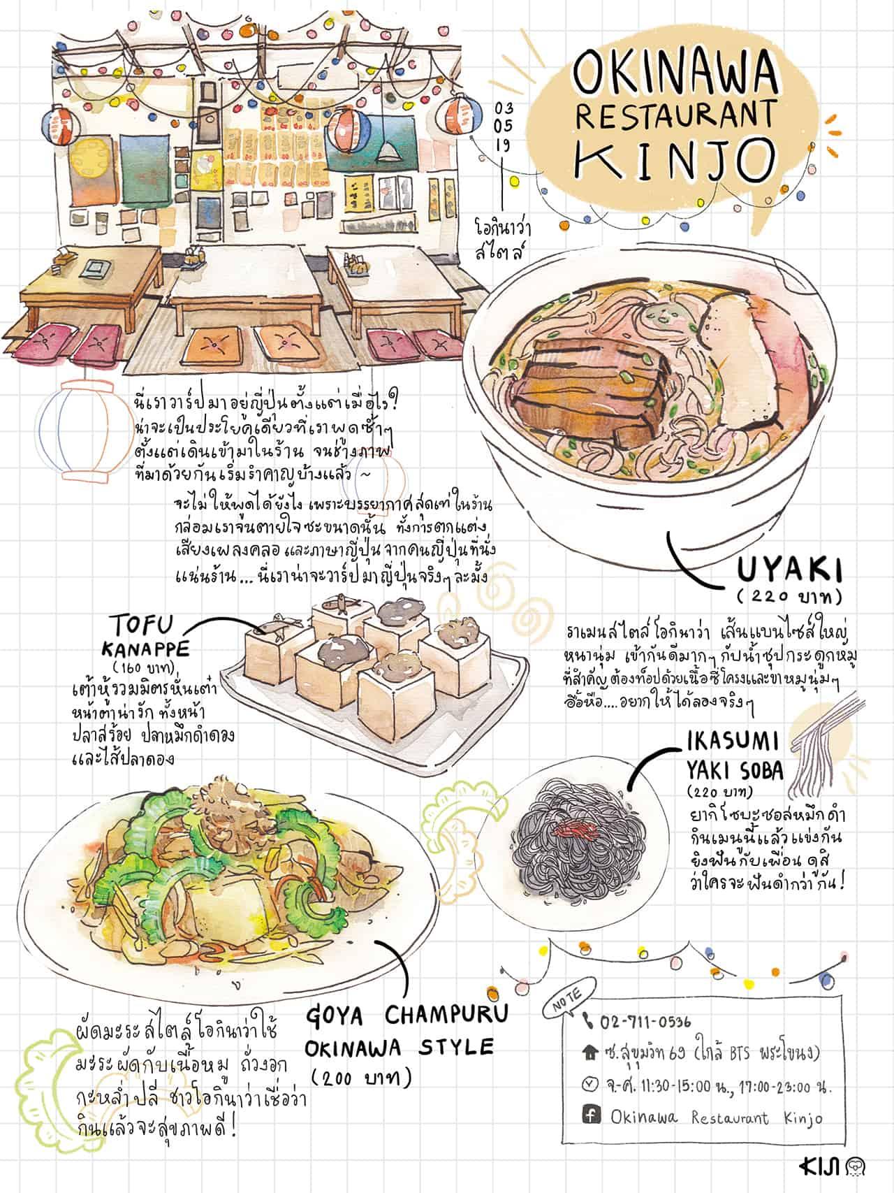 อาหารญี่ปุ่น Okinawa Kinjo (โอกินาว่า คินโจ)