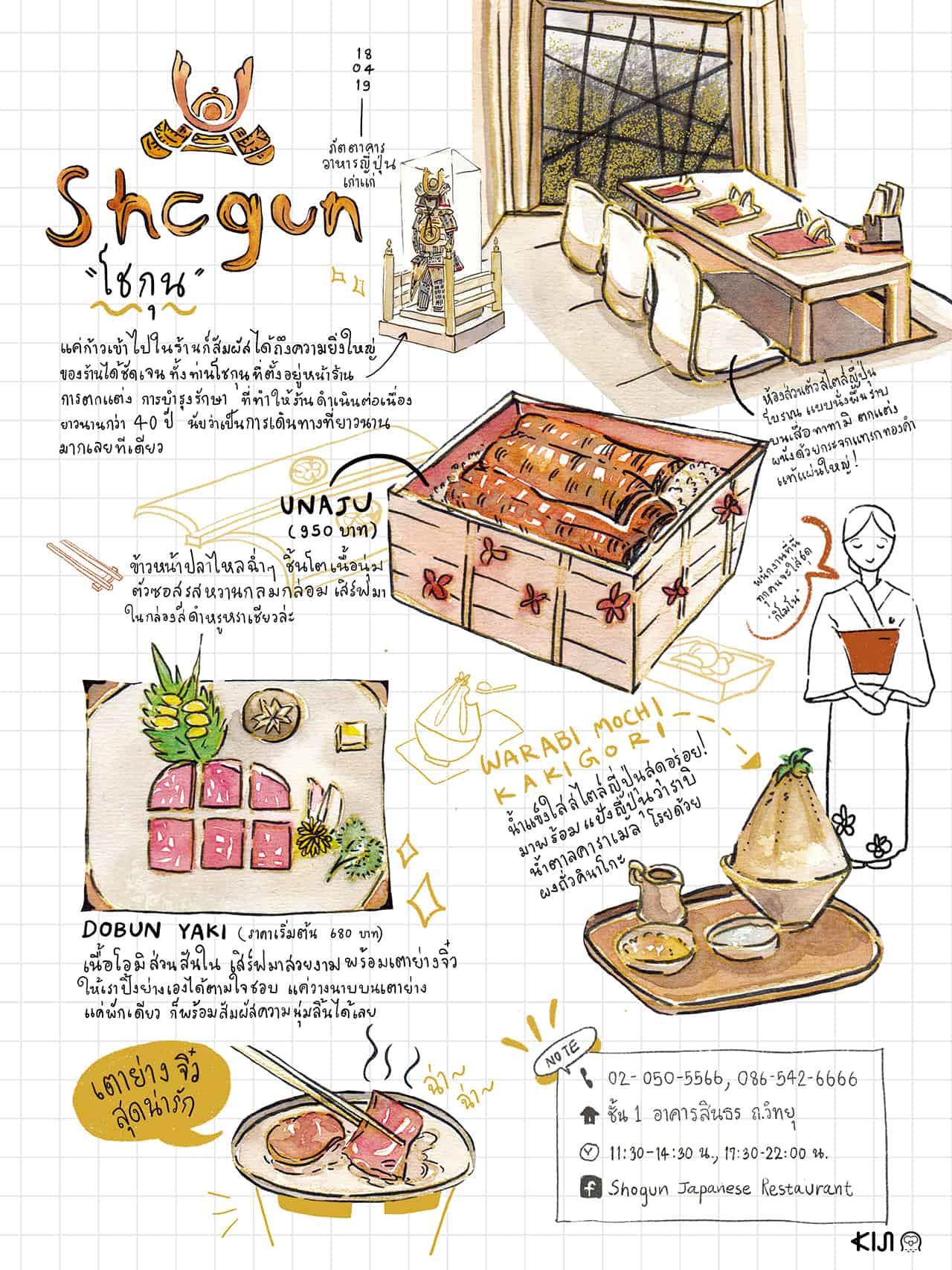 อาหารญี่ปุ่น Shogun Japanese Restaurant