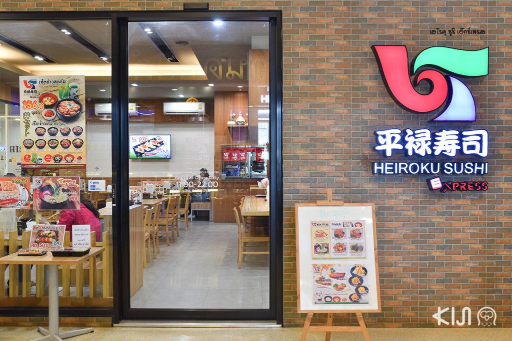 Heiroku Sushi Xpress