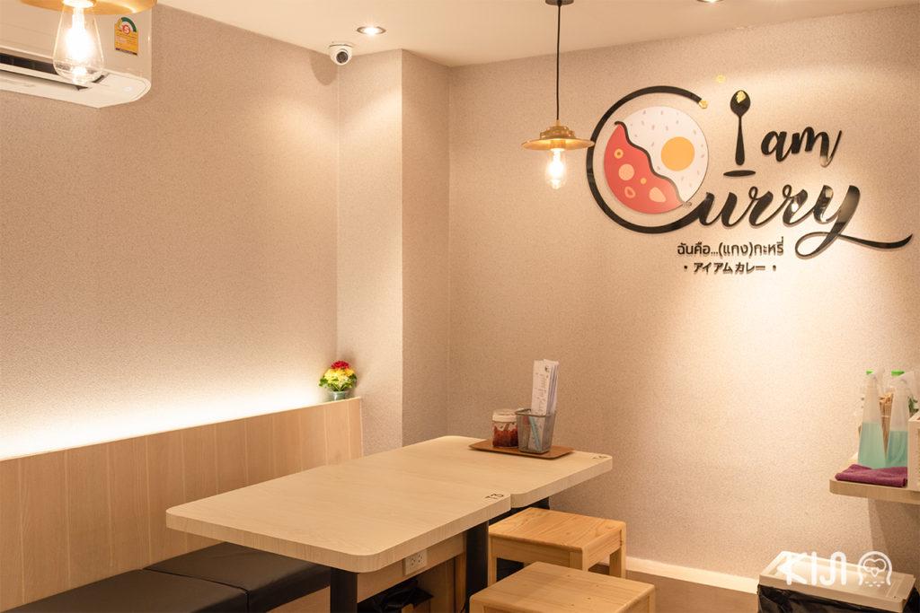 บรรยากาศภายในร้าน I am Curry ร้านข้าวแกงกะหรี่ของ เชฟปอนด์ มาสเตอร์เชฟ