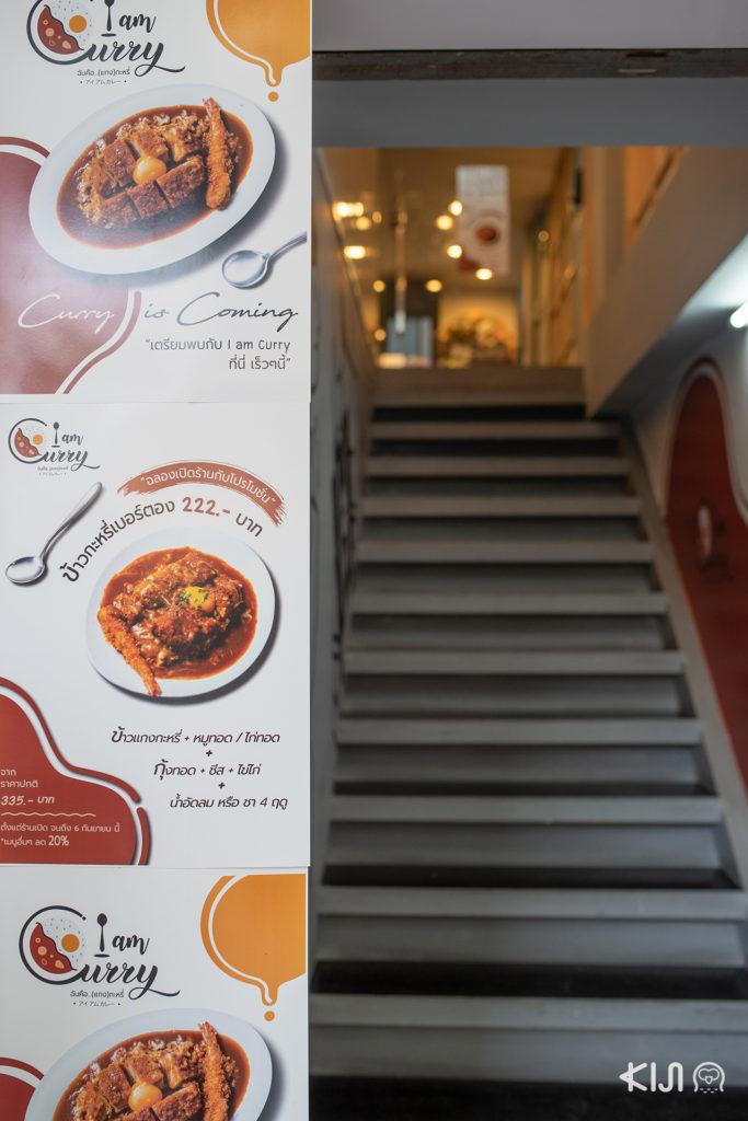 ทางเข้าร้าน I am Curry อารีย์