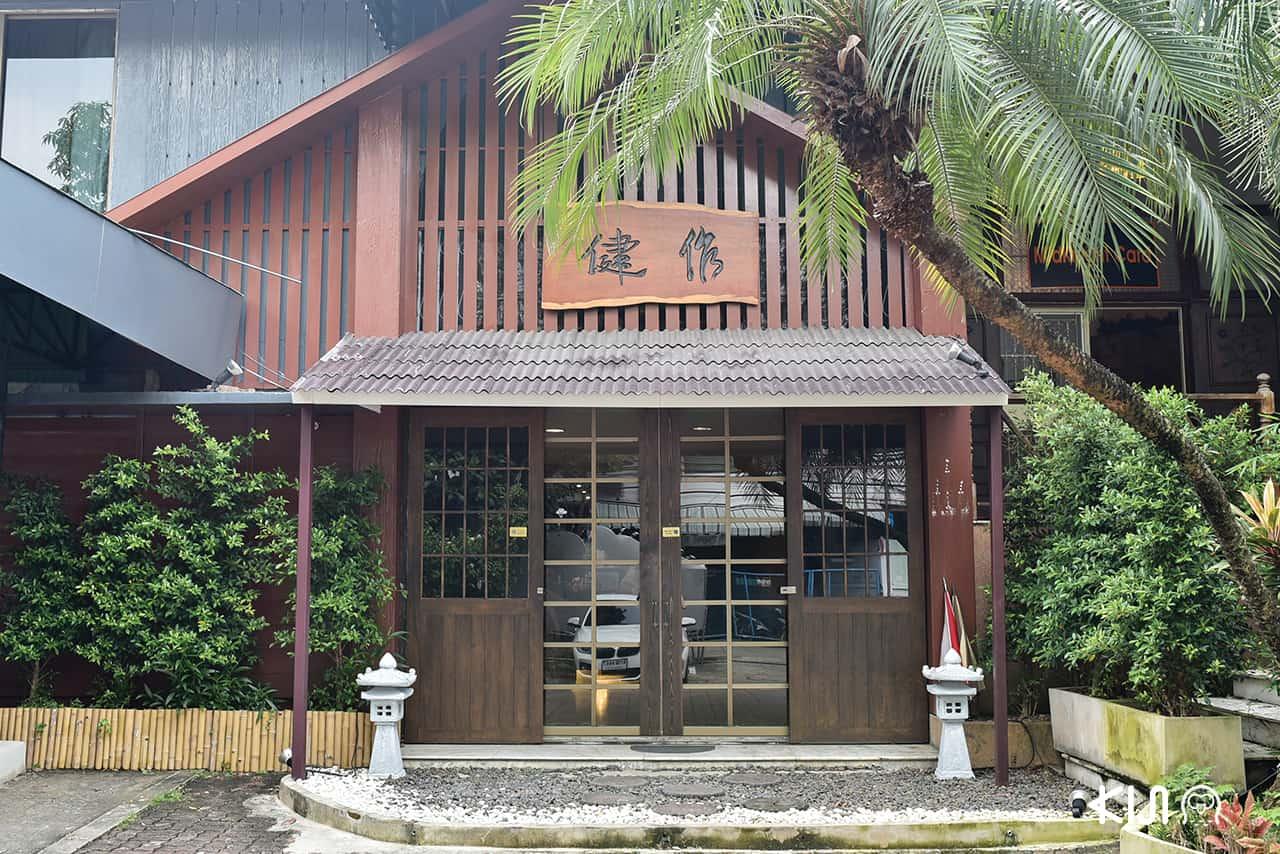 ร้าน Kensaku