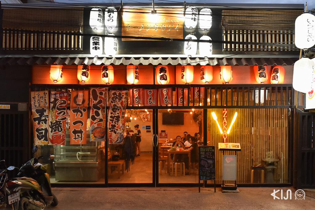 ร้าน Ramen Kaosoi (ราเมงเข้าซอย)