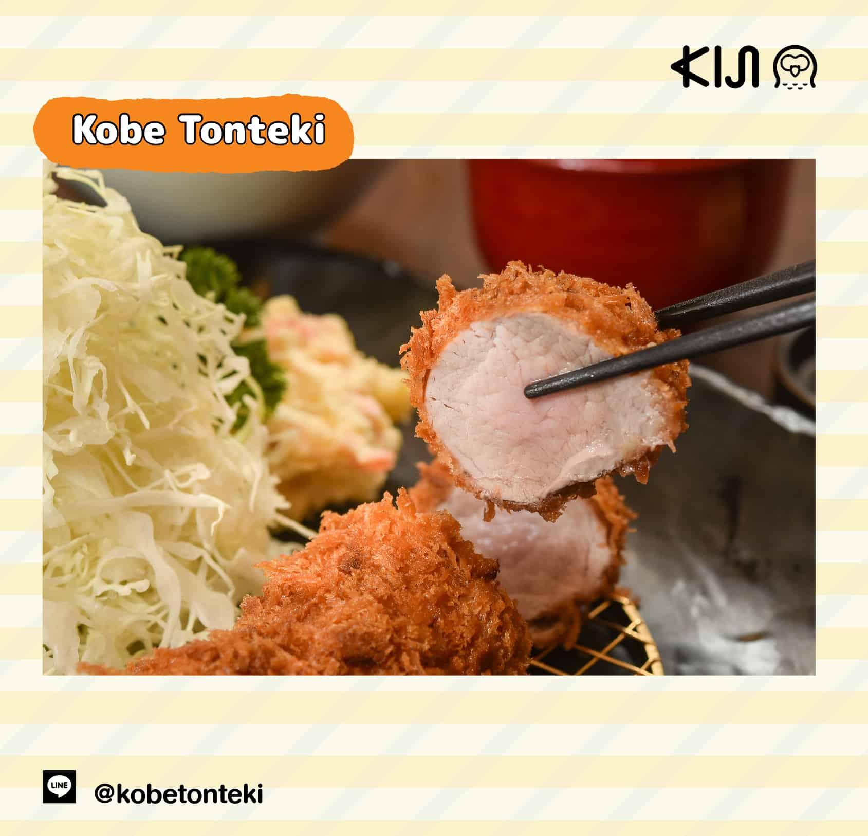Kobe Tonteki ทงคัตสึ ในซอยสุขุมวิท 33/1 ก็พร้อม เดลิเวอรี่!
