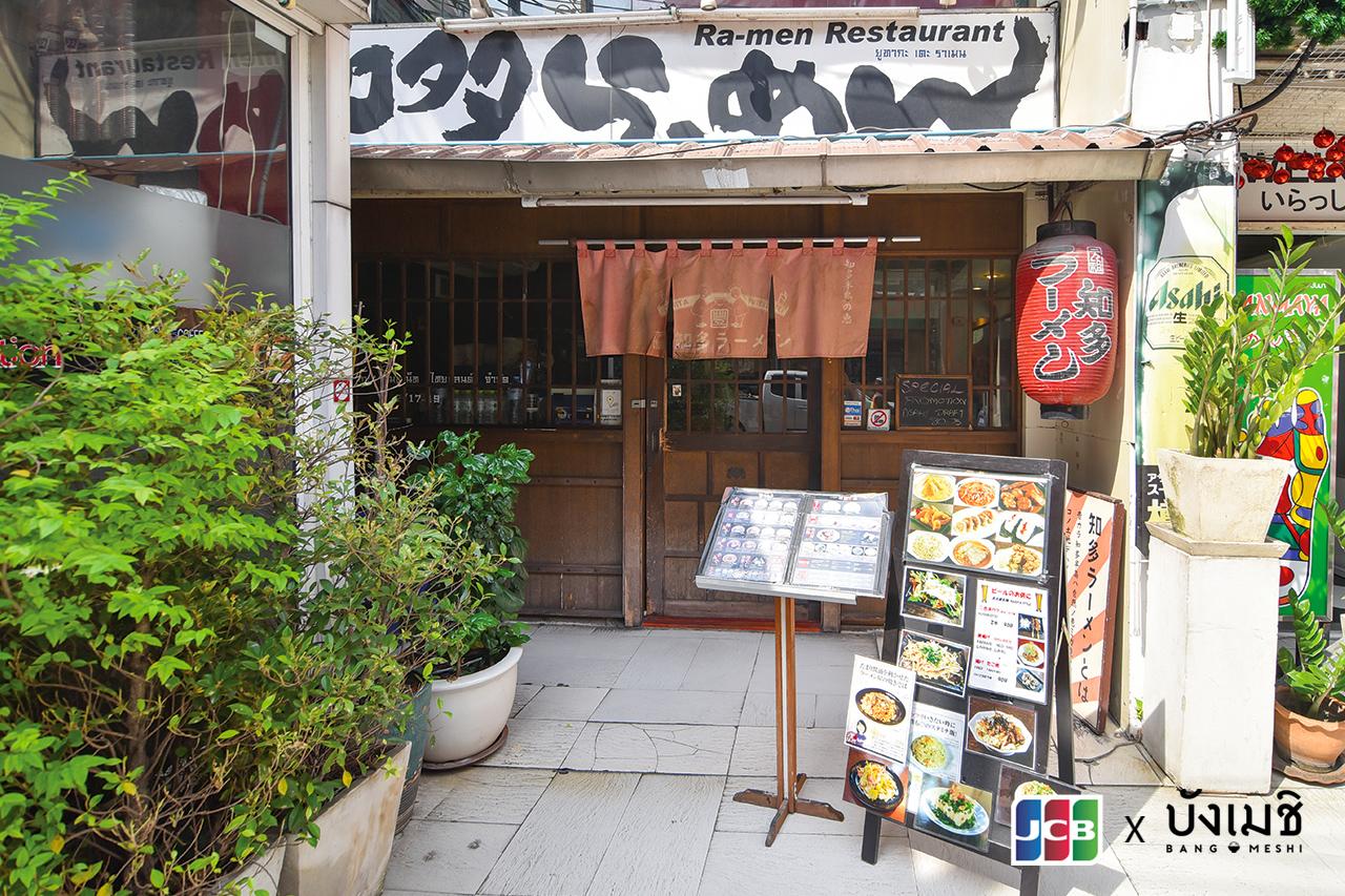Chita Yukata Tei ร้านราเมนภูมิภาคชูบุในกรุงเทพ