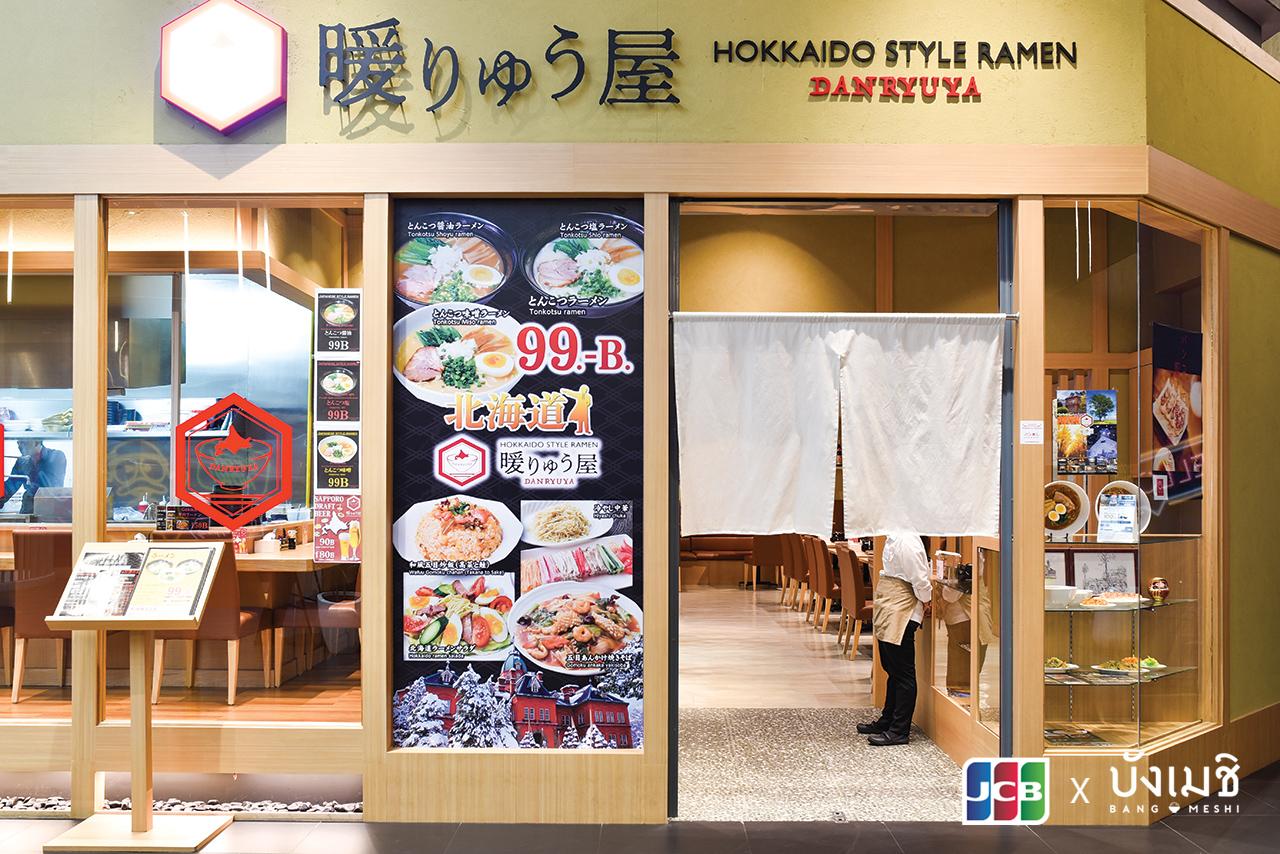 Tonkotsu Miso Ramen ร้านราเมนภูมิภาคฮอกไกโดในกรุงเทพ