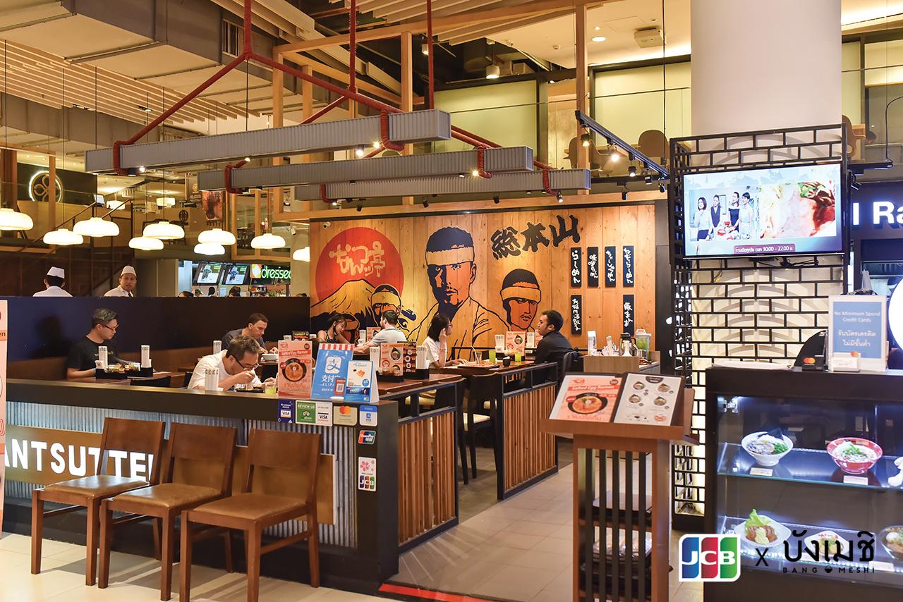 Nantsuttei Ramen ร้านราเมนภูมิภาคคันโตในกรุงเทพ