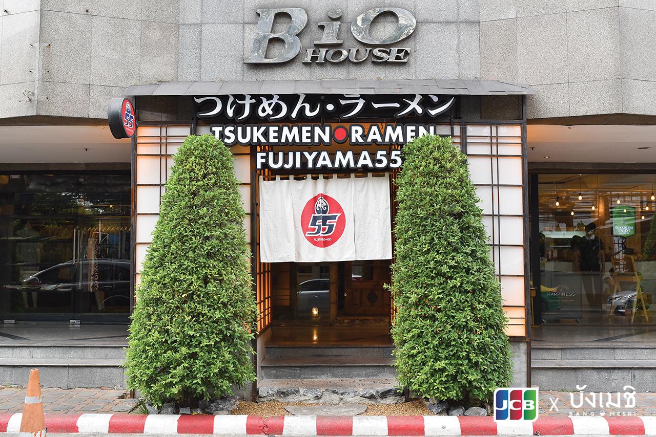 Fujiyama Go Go ร้านราเมนภูมิภาคชูบุในกรุงเทพ