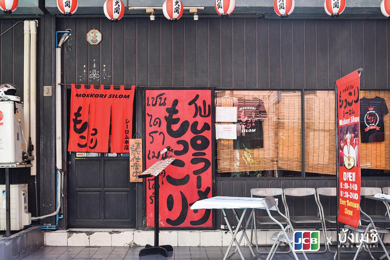 Sendai Ramen Mokkori ร้านราเมนภูมิภาคโทโฮคุในกรุงเทพ