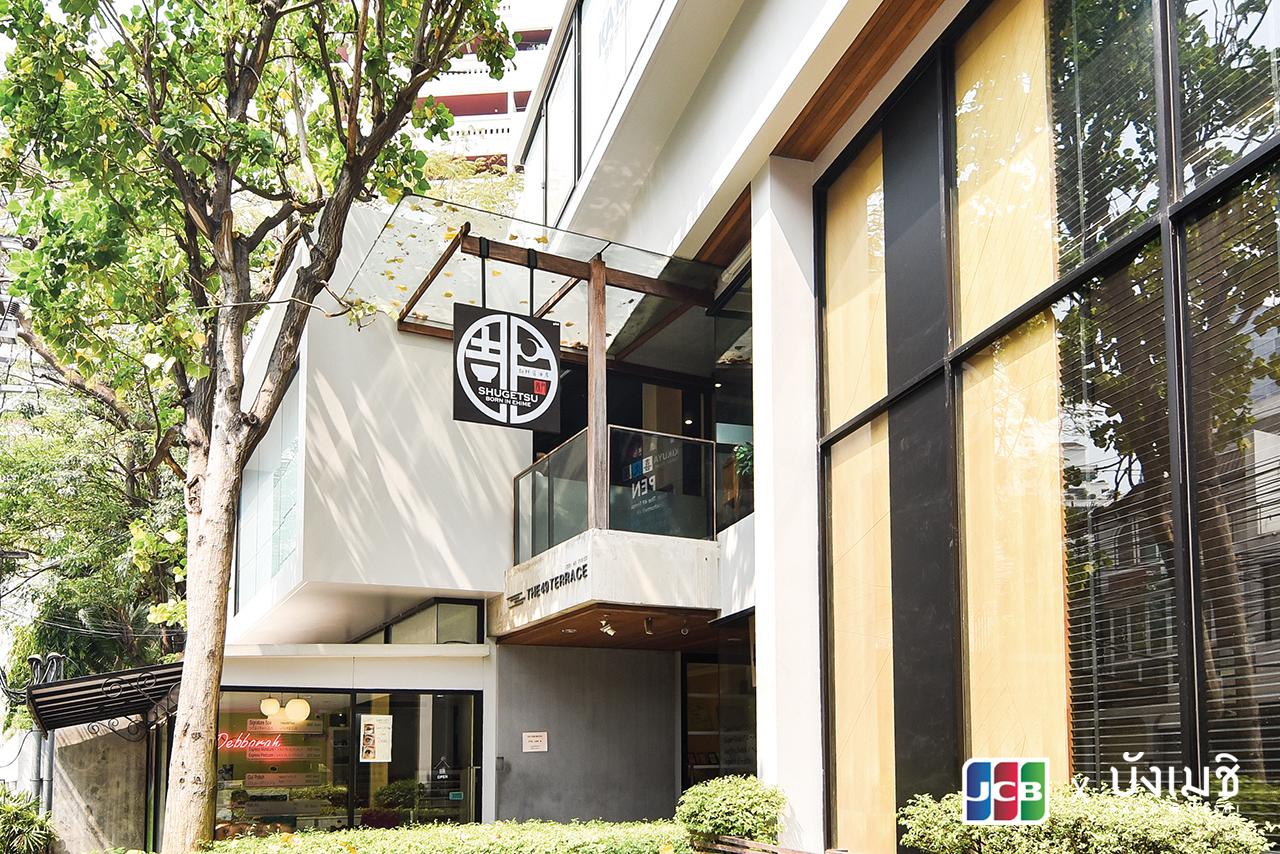 Shugetsu Ramen ร้านราเมนภูมิภาคชิโกกุในกรุงเทพ
