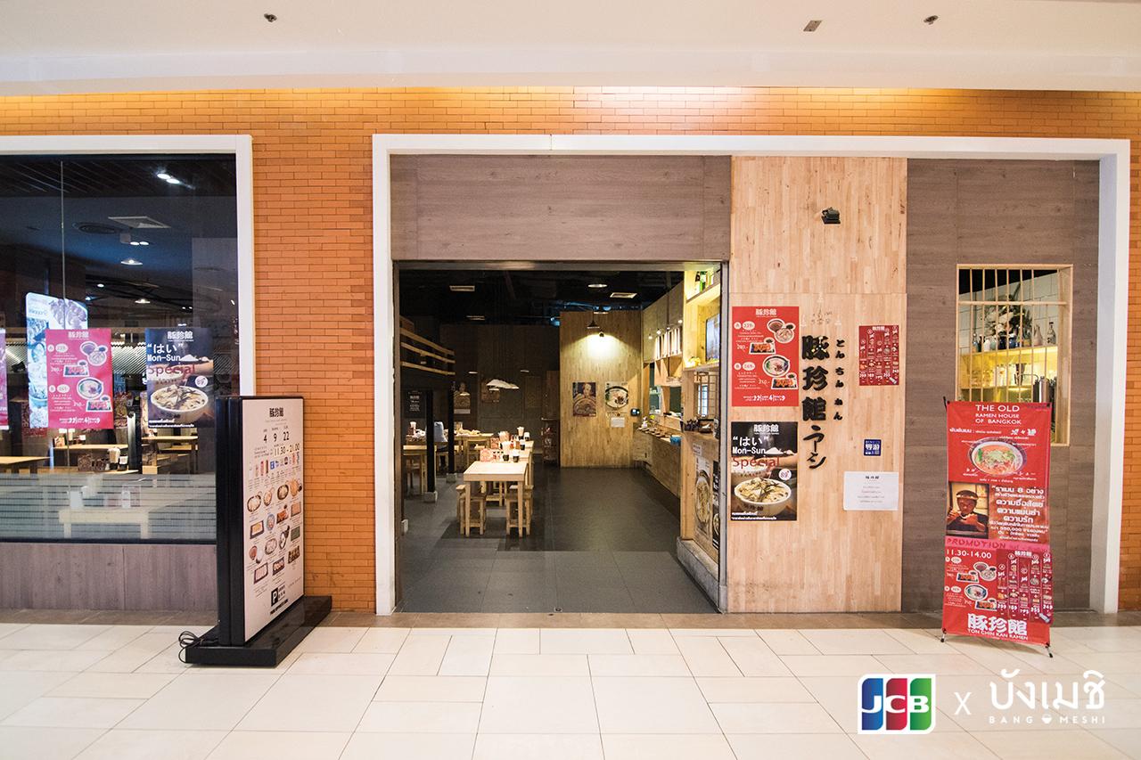 Ton Chin Kan Ramen ร้านราเมนภูมิภาคคิวชูในกรุงเทพ