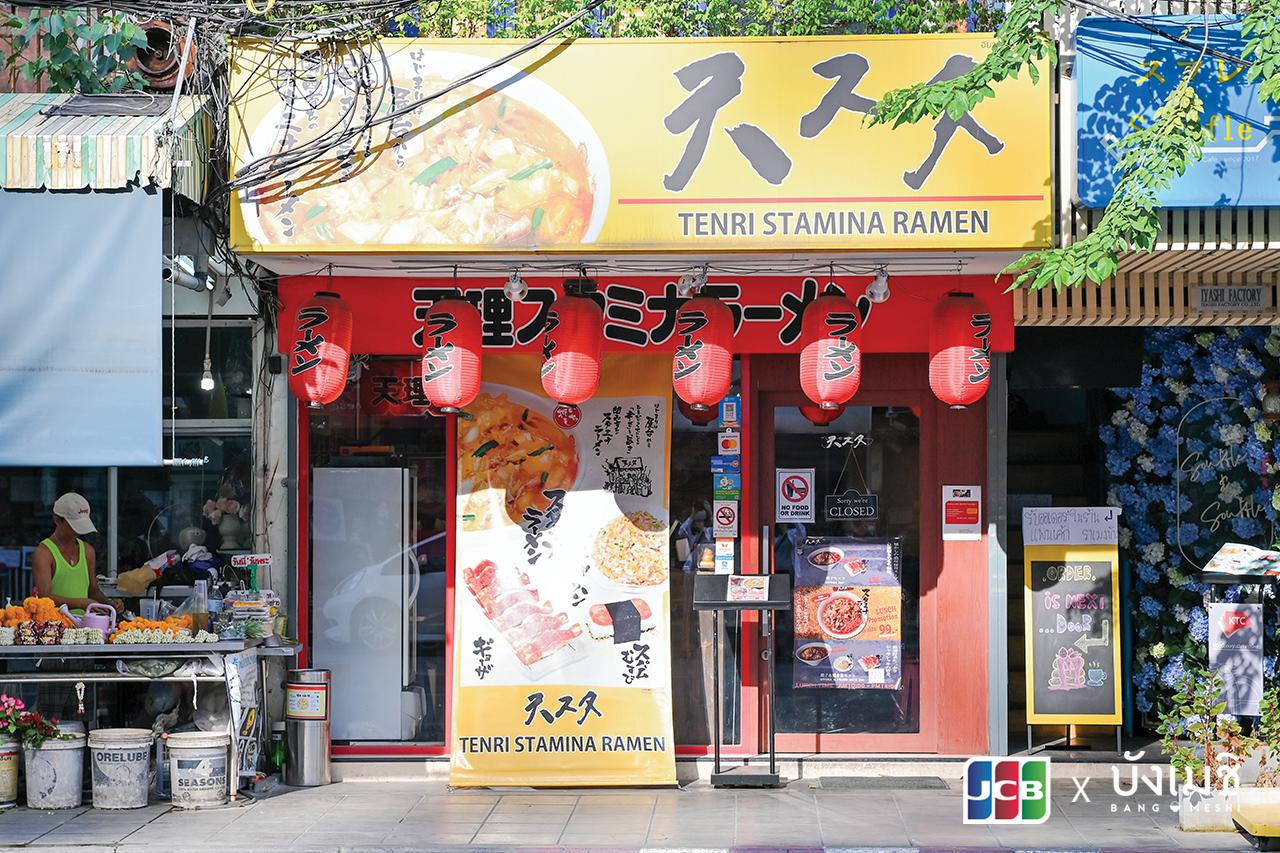 Tenri Stamina Ramen ร้านราเมนภูมิภาคคันไซในกรุงเทพ