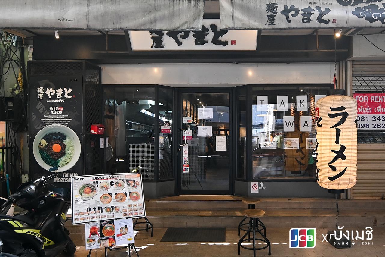 Menya Yamato ร้านราเมนภูมิภาคชูบุในกรุงเทพ