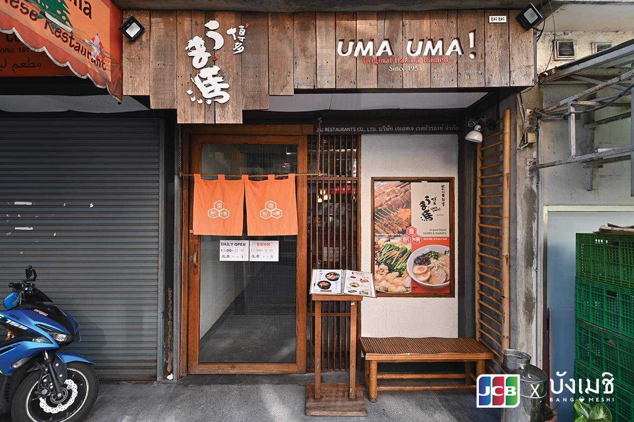 Uma Uma! ร้านราเมนภูมิภาคคิวชูในกรุงเทพ