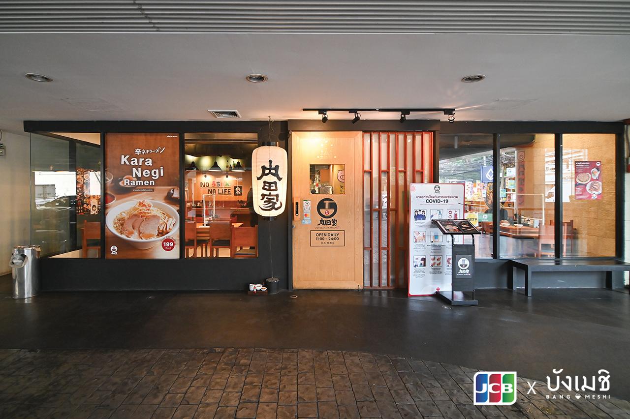 Uchidaya Ramen ร้านราเมนภูมิภาคคันโตในกรุงเทพ