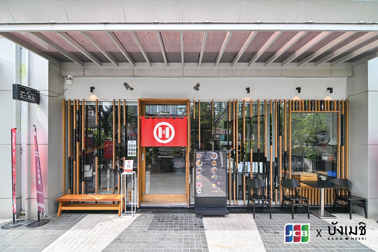 MENSHO TOKYO ร้านราเมนภูมิภาคคันโตในกรุงเทพ