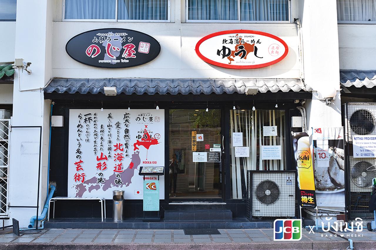 Yushi Ramen ร้านราเมนภูมิภาคฮอกไกโดในกรุงเทพ