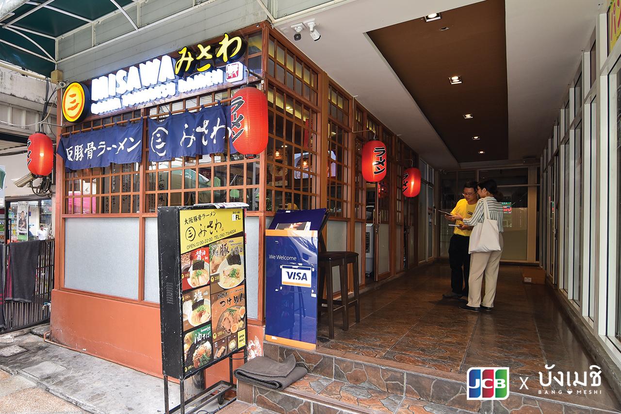 Misawa Osaka Tonkotsu Ramen ร้านราเมนภูมิภาคคันไซในกรุงเทพ