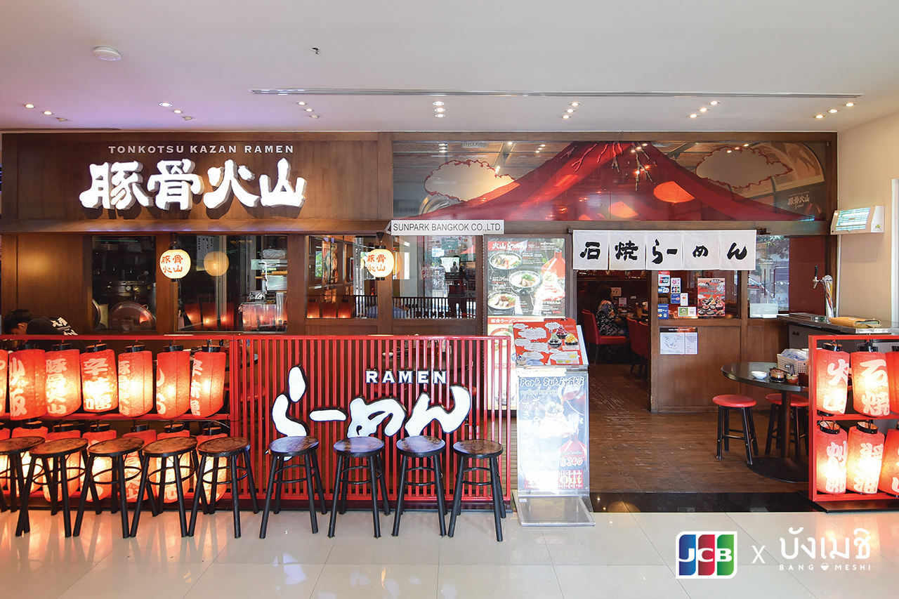 Tonkotsu Kazan Ramen ร้านราเมนภูมิภาคคิวชูในกรุงเทพ