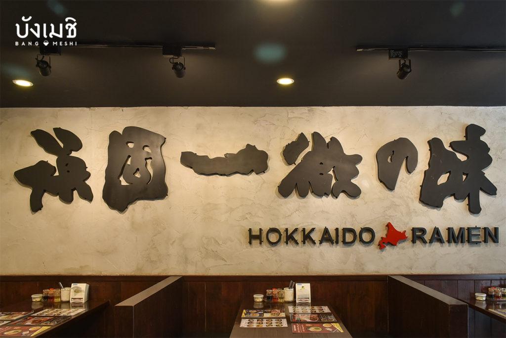 รีวิวร้าน Hokkaido Ramen Gantetsu