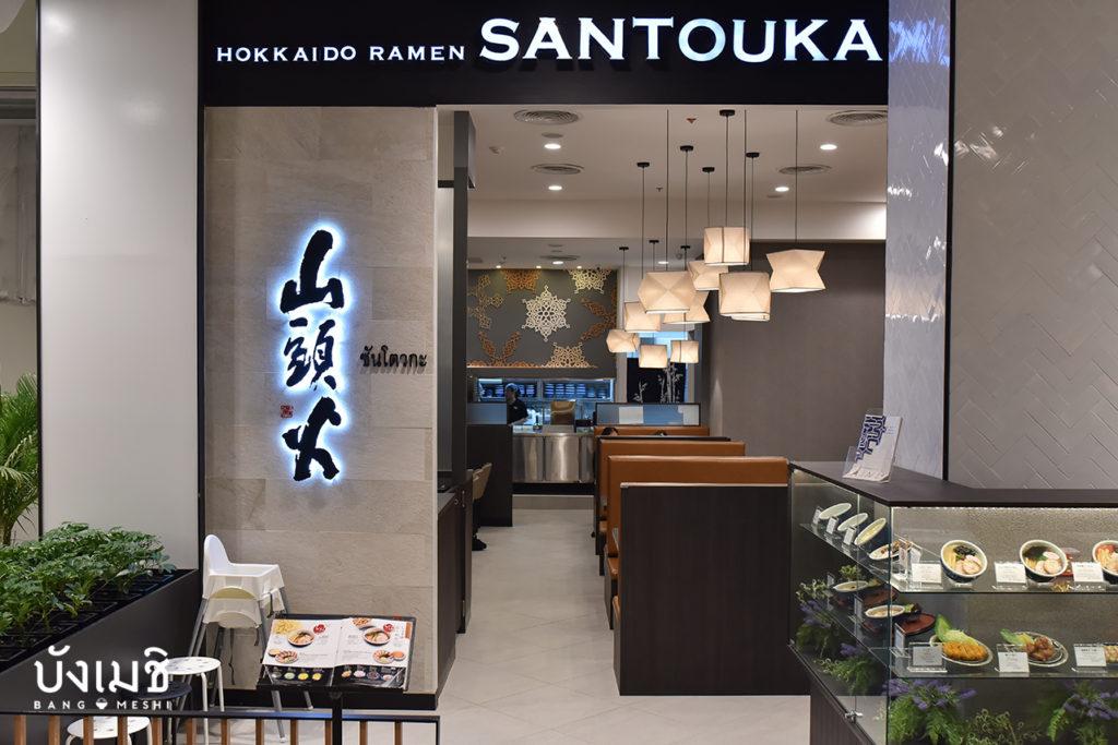 รีวิวร้าน Hokkaido Ramen Santouka