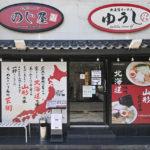 Nojiya_Yushi 2