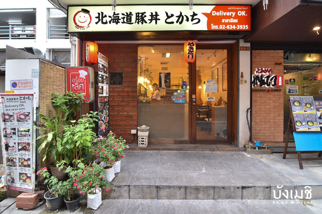 Tokachi รีวิว
