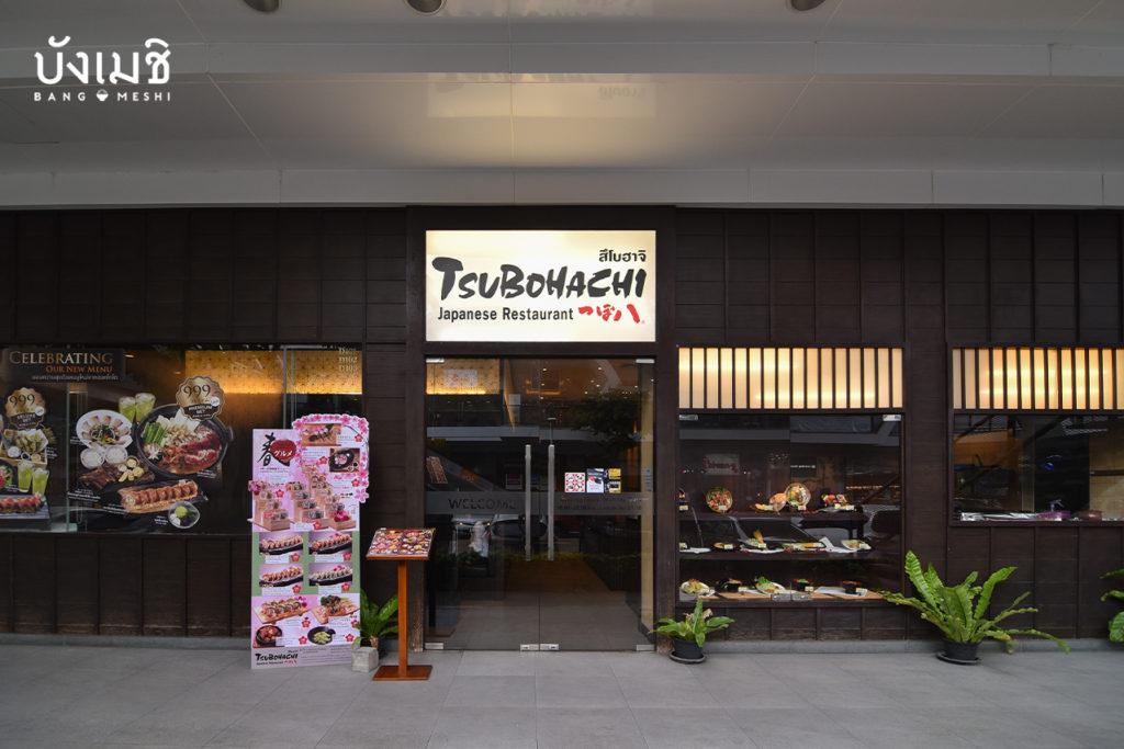รีวิวร้าน Tsubohachi