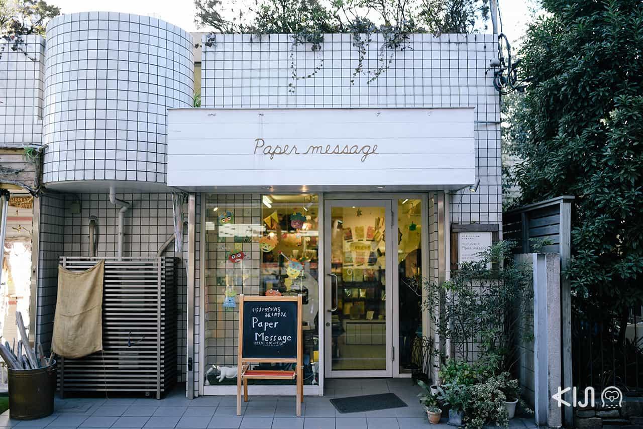 Paper Message, Kichijoji