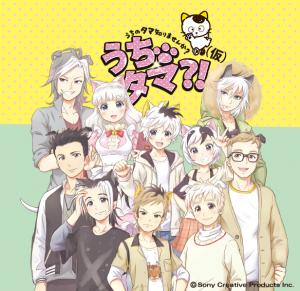 Uchi no Tama Shirimasenka? (Kari) หรือชื่อย่อ Uchi Tama ฉบับอนิเมชันครบรอบ 35 ปี
