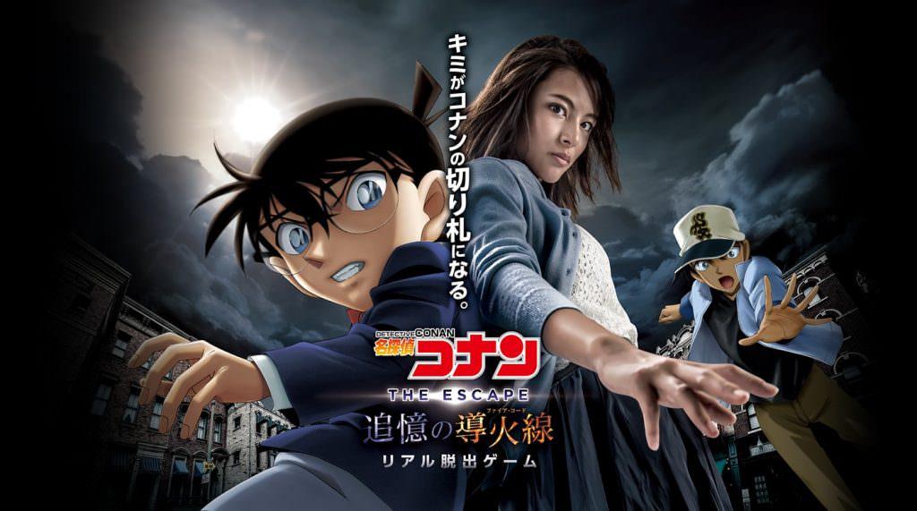 Universal Studios Japan : Conan The Escape