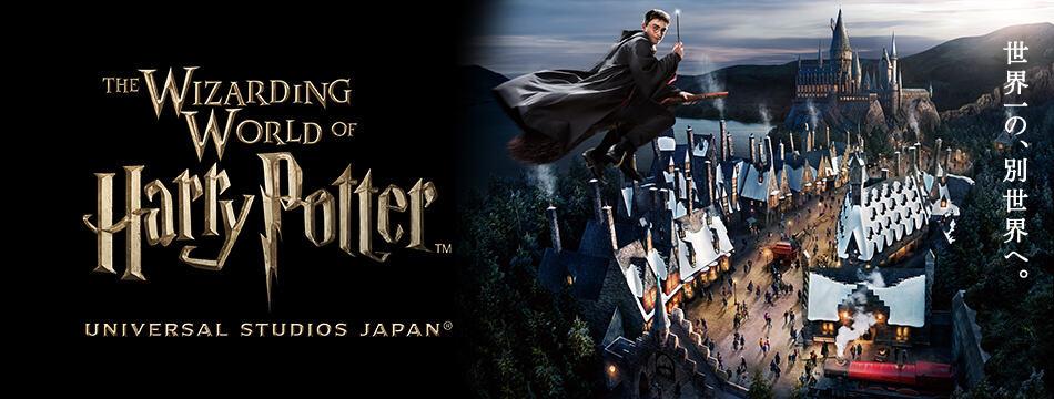 Universal Studios Japan : The WIZARDING WORLD OF HARRY POTTER