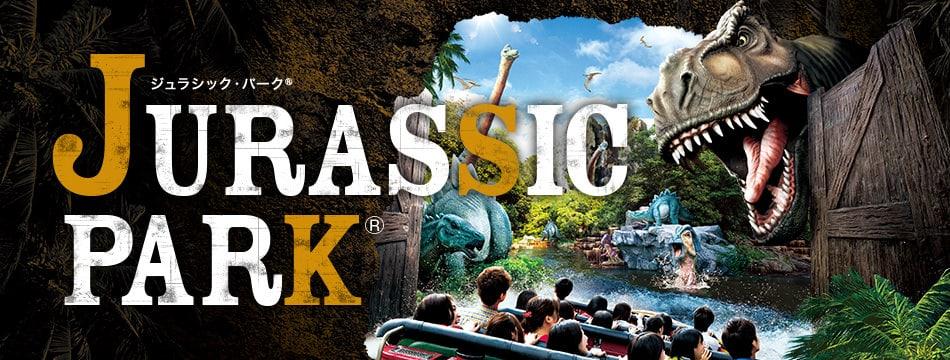 Universal Studios Japan :JURASSIC PARK