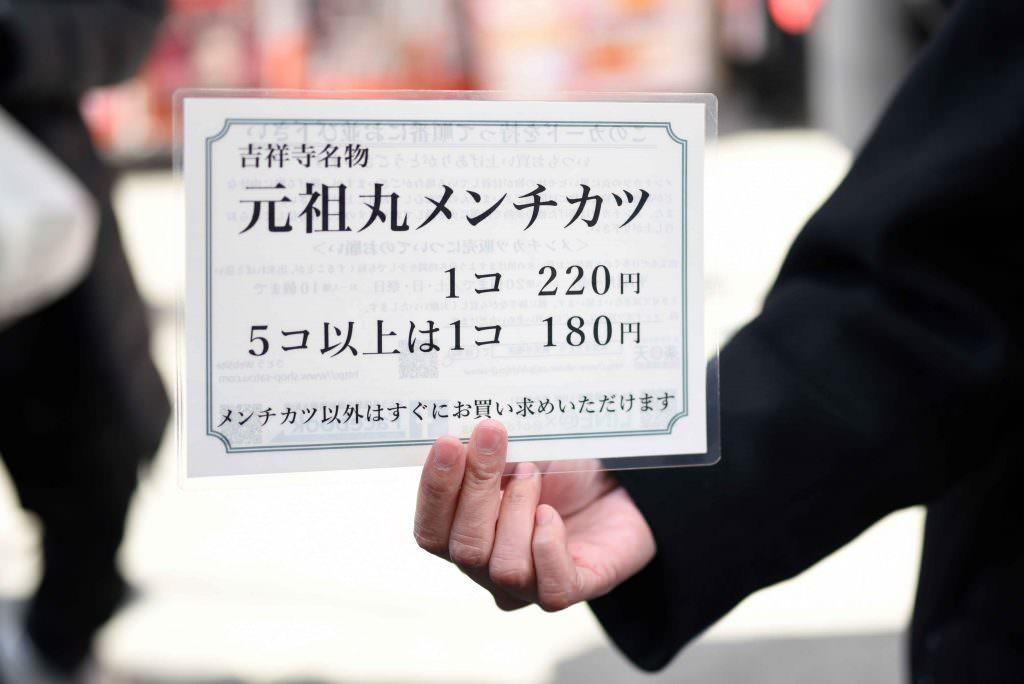 ราคาเมนชิคัตสี ของร้านซาโต้ (SATOU) ในย่านคิชิโจจิ (Kichijoji)