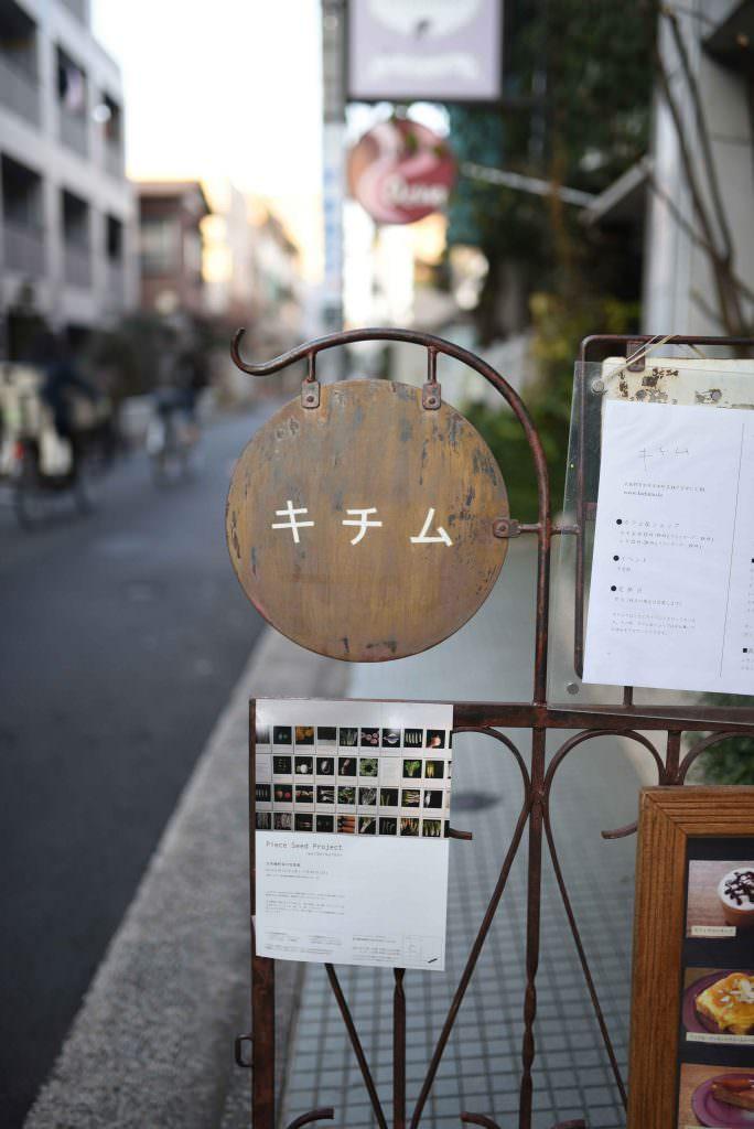 ร้าน KICHIMU CAFE ในย่านคิชิโจจิ (Kichijoji)
