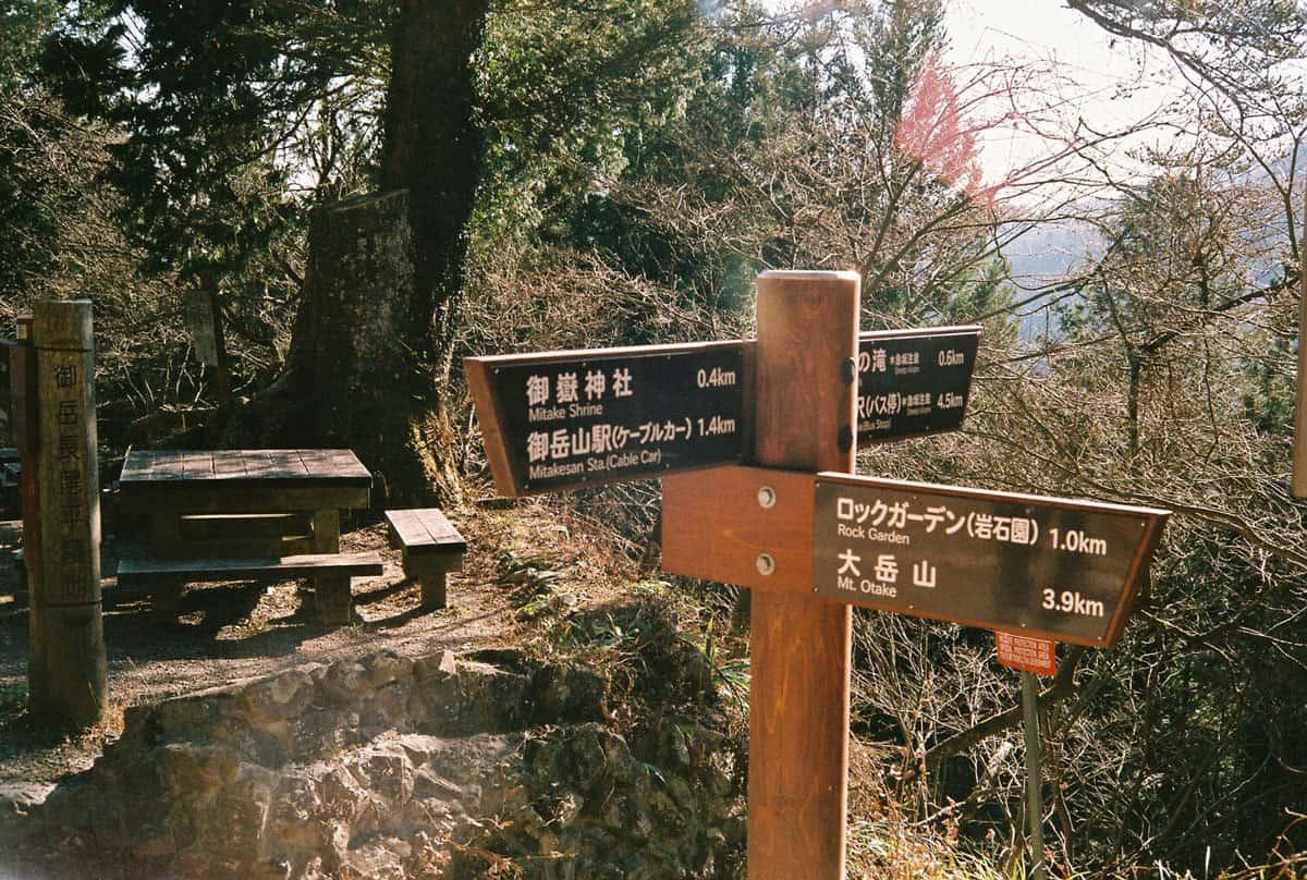ป้ายบอกทางไปร็อกการ์เดน (Rock Garden) ที่ภูเขามิตาเกะ